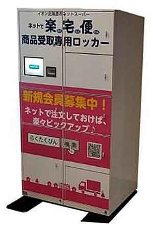 20210616rakutaku - イオン北海道/札幌市清田区役所に商品受取専用ロッカー設置