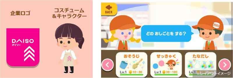 20210624daiso - ダイソー/マネー学習アプリにバーチャル店舗を出店