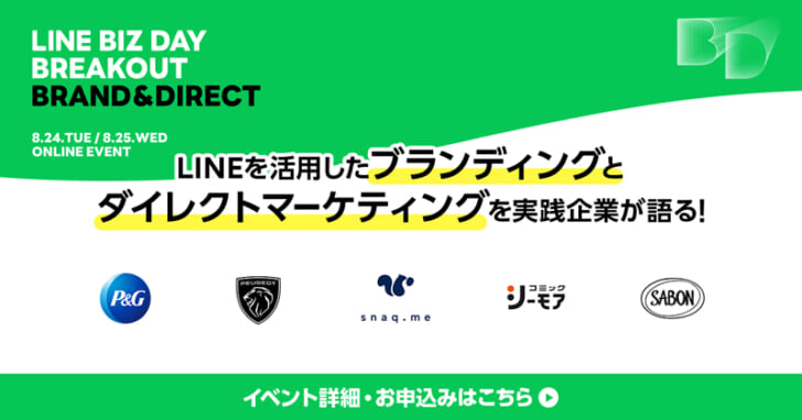 20210728line 728x382 - LINE活用/販促などP&G、コミックシーモアが解説8月24日・25日無料開催