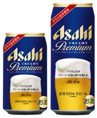 20130415asahi - アサヒビール/「プレミアムビール」をローソンなどで限定発売