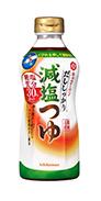 20160128kikkomandasi - キッコーマン/塩分と糖質を30%カットした「だししっかり 減塩つゆ」