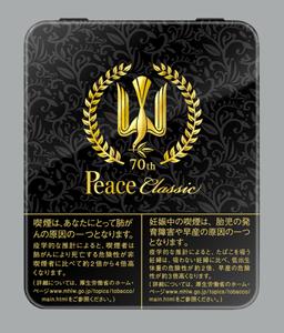 20160411jt2 - JT/1個1500円のピース70周年特別限定「ピース・クラシック」発売