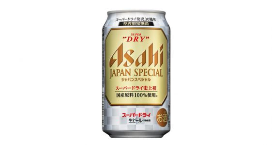 20170313asahi1 562x299 - アサヒ/国産原料100%で醸造した「スーパードライ ジャパンスペシャル」