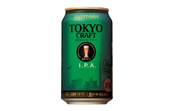 20170606suntry1 562x358 - サントリー/柑橘系の爽やかな香りと力強い飲みごたえ「東京クラフト I.P.A.」