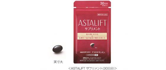 20170914fuji 562x238 - 富士フイルム/肌の潤いを守る機能性表示食品「アスタリフト サプリメント」