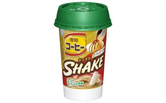 20170921yuki 562x349 - 雪印メグミルク/ふんわりとろっとした食感「雪印コーヒー SHAKE アフォガート風味」
