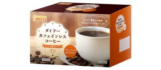 20171002dydo1 562x246 - ダイドードリンコ/コーヒー鑑定士が厳選した豆使用のカフェインレスコーヒー